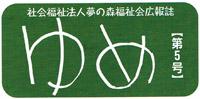 広報誌「ゆめ」第5号